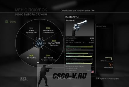 Револьвер в кс го