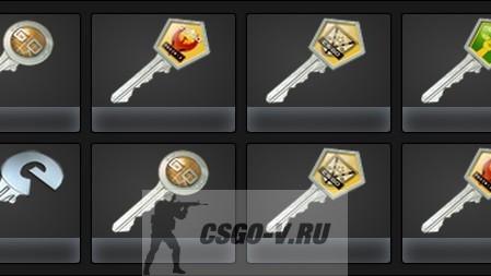 Как получить ключи в кс го