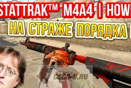 M4A4 Вой Статтрак