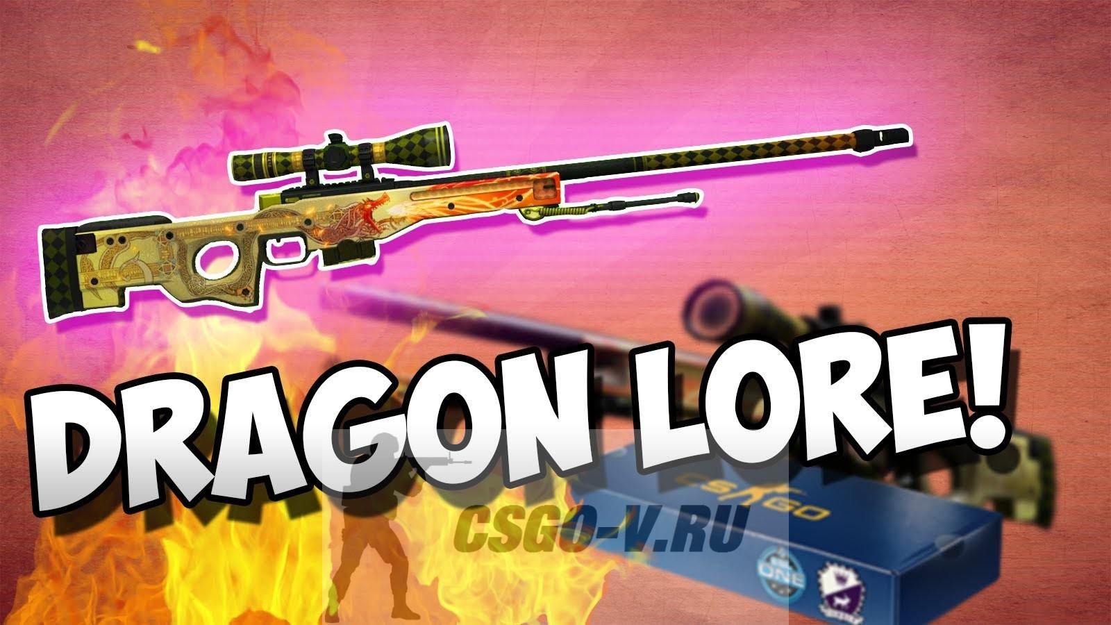 сколько стоит dragon lore прямо с завода