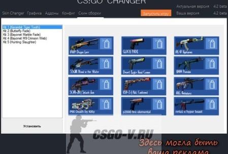 Интерфейс программы Skin CHanger CS GO