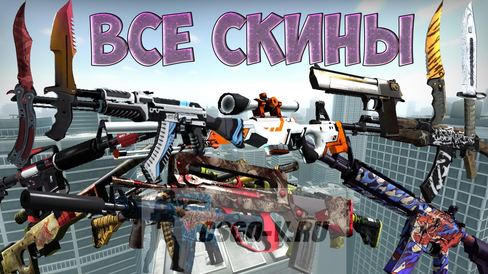 Скачать cs go со всеми скинами оружия