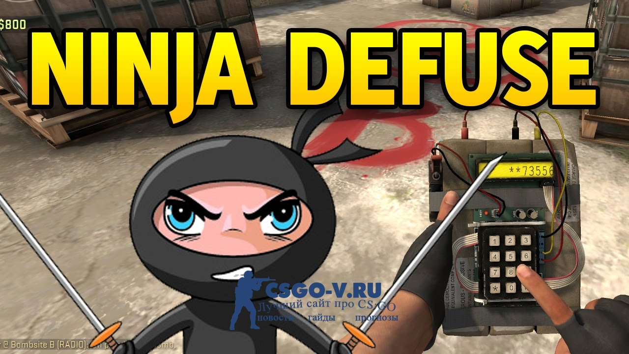 тип ninja defuse
