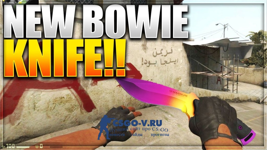 Новый нож Bowie Knife CS GO