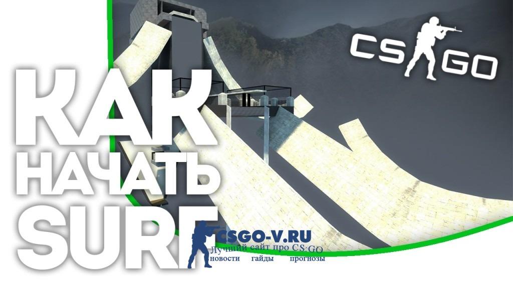 Surf (серф) сервера cs go