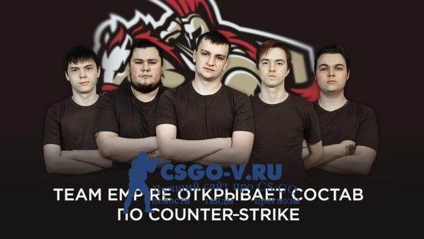 Team Empire подписали состав по CS:GO