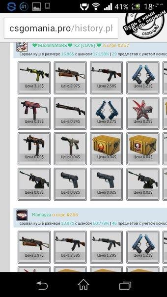Скриншот выигрыша на csgomania.pro