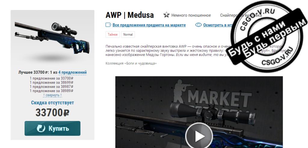 AWP Medusa - цена