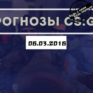 Прогнозы csgolounge на 06.03.2016