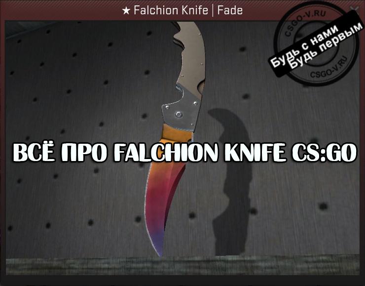 Falchion knife cs go