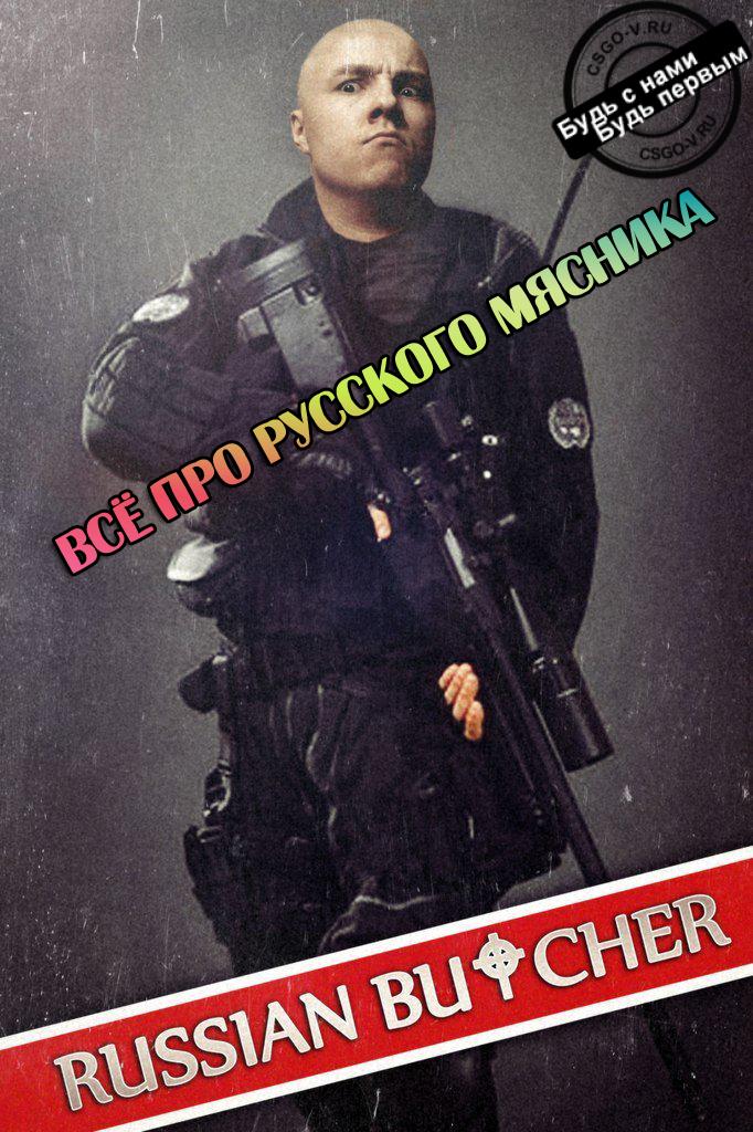 Ставки кс го русский мясник