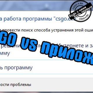 CS:GO вылетает из-за других программ