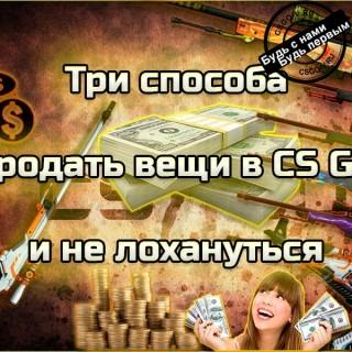 Продажа вещей CS GO
