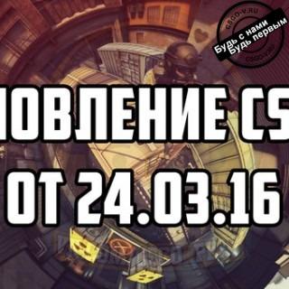 Обновление cs go 24.03.2016