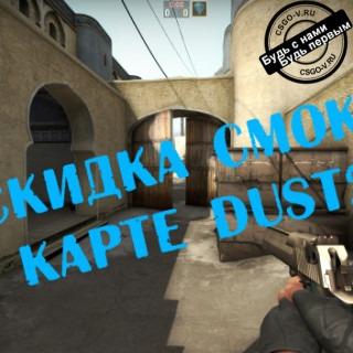 Раскидка smoke на карте dust 2