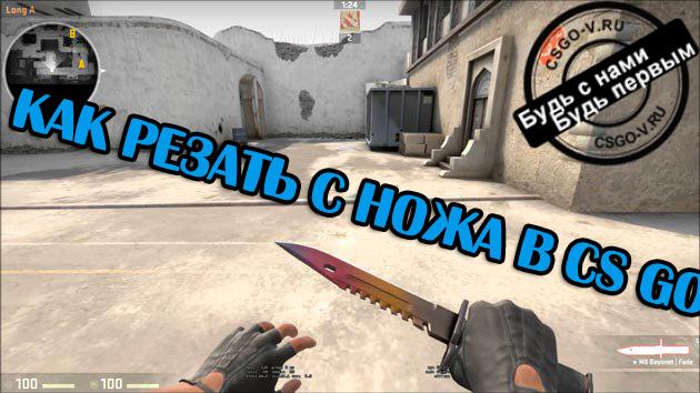 Как убивать с ножа в cs go