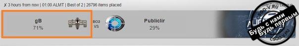 gBots vs Publiclir. bo2.