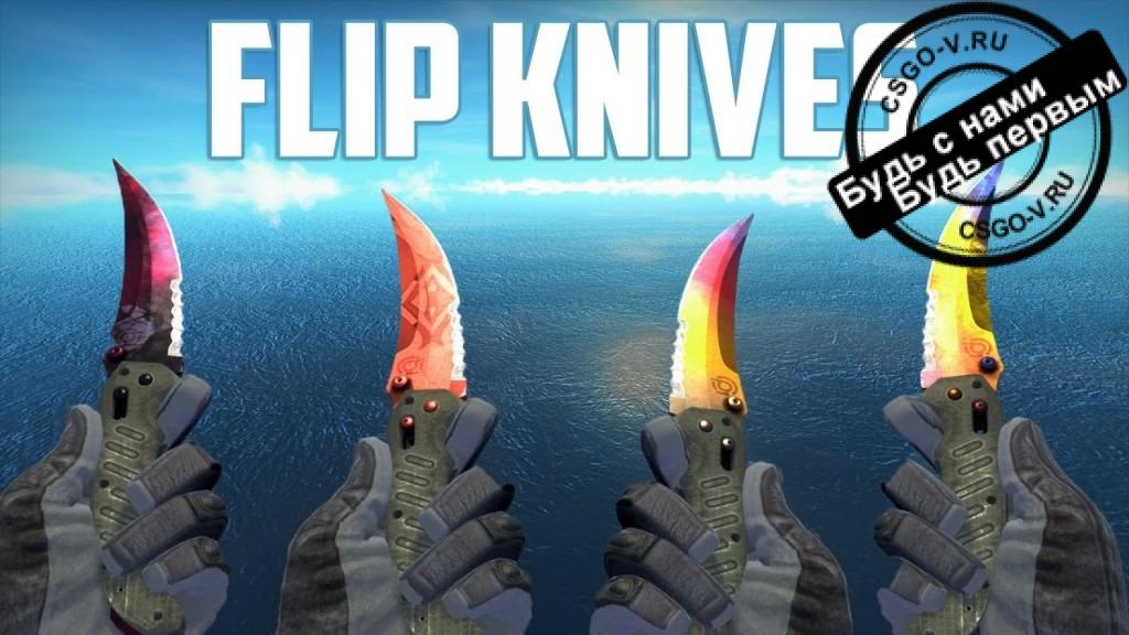 Все раскраски Flip Knife в CS:GO