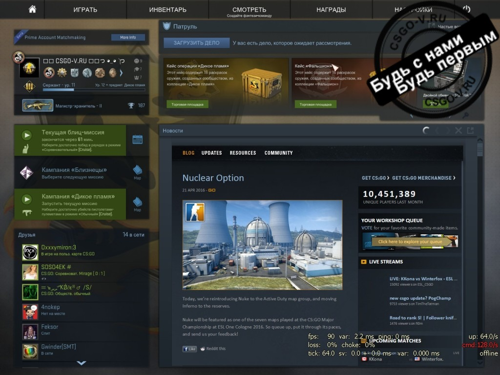 Prime Account CS GO