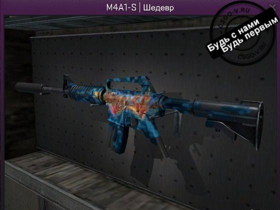 m4a1-s шедевр цена