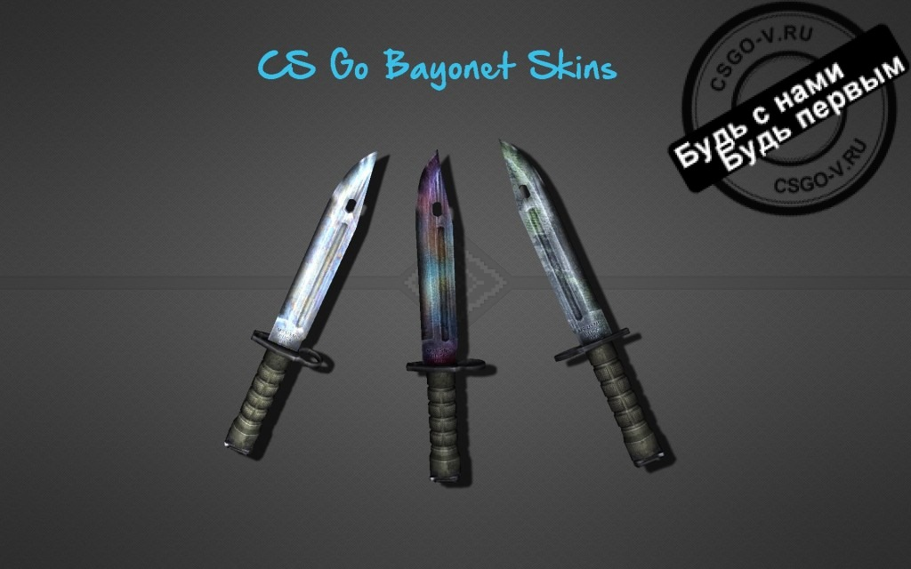 Штык-нож все раскраски cs go