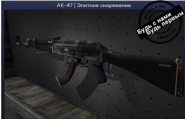 АК-47 элитное снаряжение