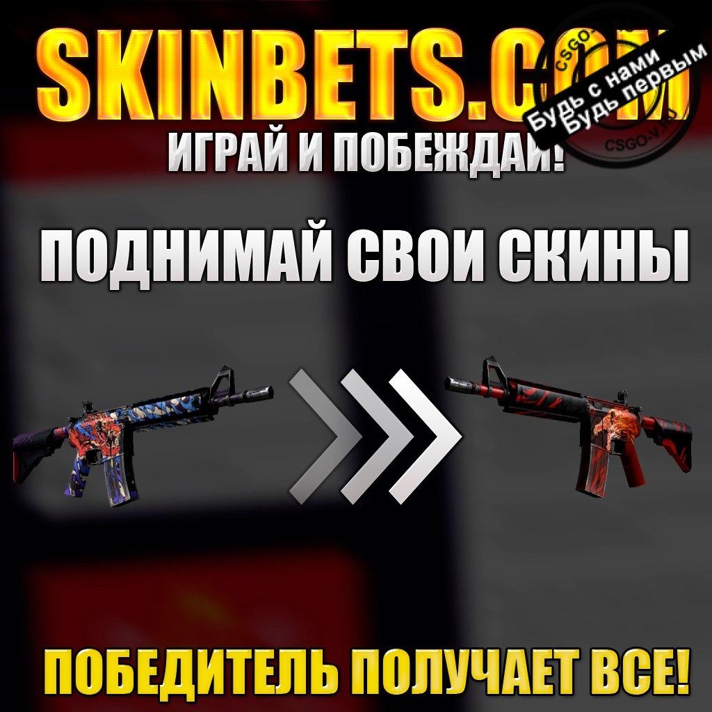 Рулетка кс го - SkinBets