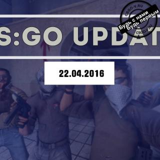 Обновление CS GO 22 апреля 2016