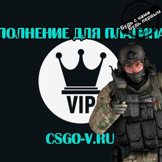 Дополнение для плагина VIP CS GO