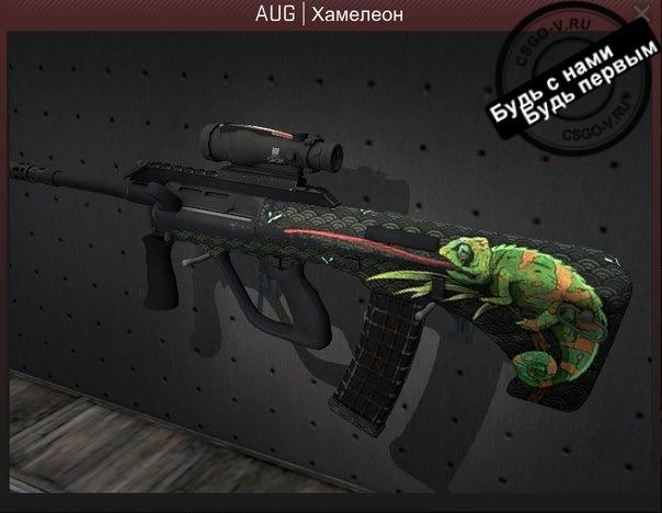 Aug chameleon скин