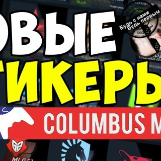MLG Columbus 2016 наклейки