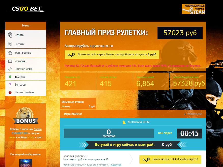 csgobet.ru