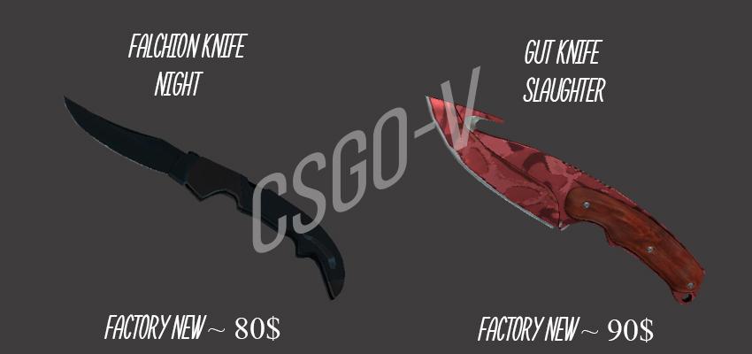 Ножи из КС ГО
