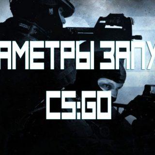 Параметры запуска CS:GO