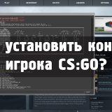 Как установить конфиг игрока CS:GO?
