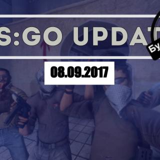 Обновление CS GO 08.09.2017
