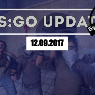 Обновление CS GO 12.09.2017