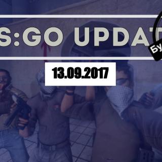 Обновление CS GO 13.09.2017