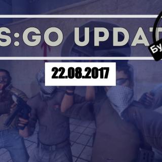 Обновление CS GO 22.08.2017