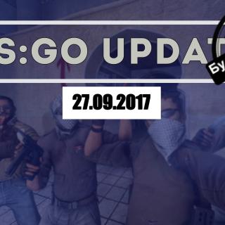 Обновление CS GO 27.09.2017