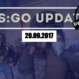Обновление CS GO 29.09.2017