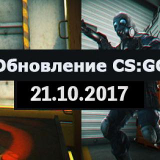 Обновление CS GO 21.10.2017