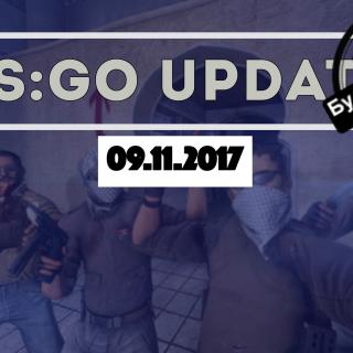 Обновление CS GO 09.11.2017
