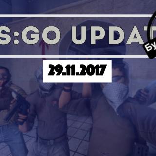 Обновление CS GO 29.11.2017