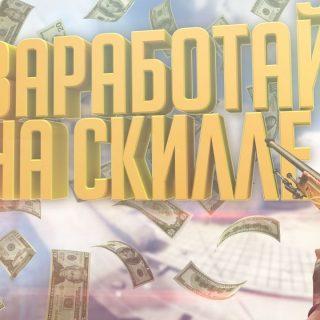 КС ГО – игра на деньги