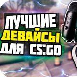 Наушники геймера для CS GO