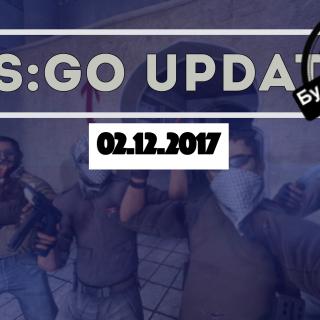 Обновление CS GO 02.12.2017