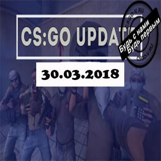 обновление CS:GO 30.03.2018