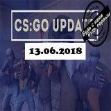 Обновление CS:GO 13.06.2018