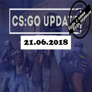 обновление CS:GO 21.06.2018